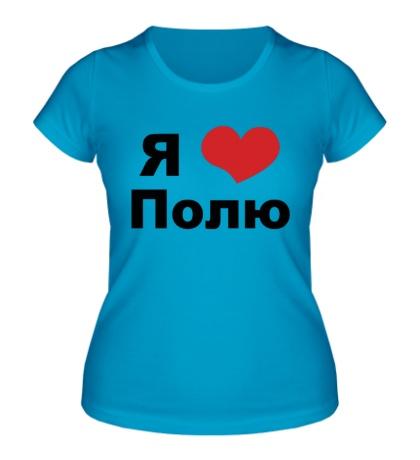 Женская футболка Я люблю Полю