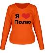 Женский лонгслив «Я люблю Полю» - Фото 1