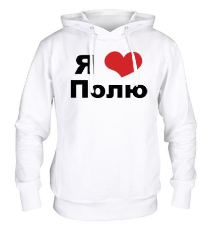 Толстовка с капюшоном «Я люблю Полю»