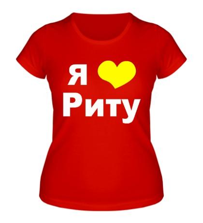 Женская футболка Я люблю Риту
