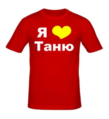 Мужская футболка Я люблю Таню