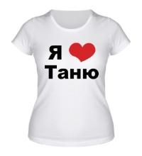 Женская футболка Я люблю Таню