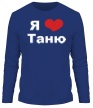 Мужской лонгслив «Я люблю Таню» - Фото 1