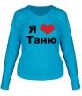 Женский лонгслив «Я люблю Таню» - Фото 1