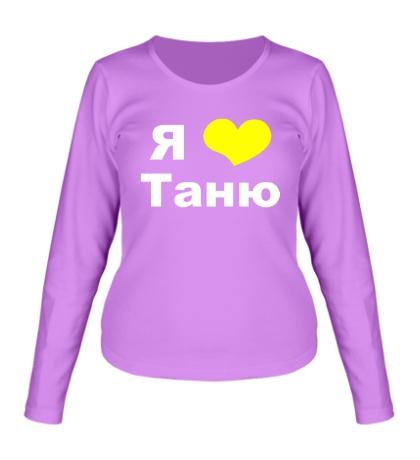Женский лонгслив «Я люблю Таню»