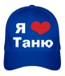Бейсболка «Я люблю Таню» - Фото 1