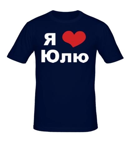 Мужская футболка «Я люблю Юлю»
