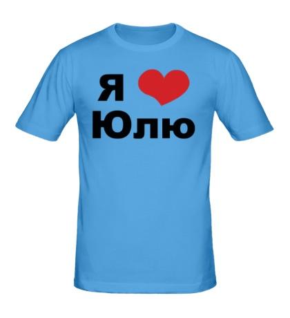 Мужская футболка Я люблю Юлю