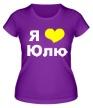 Женская футболка «Я люблю Юлю» - Фото 1