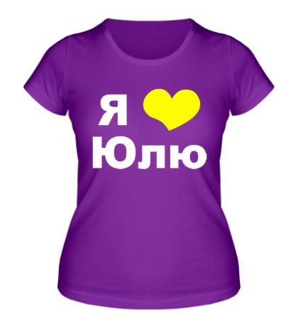Женская футболка Я люблю Юлю