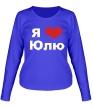 Женский лонгслив «Я люблю Юлю» - Фото 1