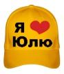 Бейсболка «Я люблю Юлю» - Фото 1