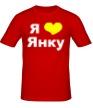 Мужская футболка «Я люблю Янку» - Фото 1