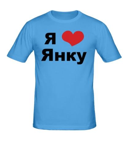 Мужская футболка Я люблю Янку