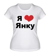Женская футболка Я люблю Янку