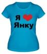 Женская футболка «Я люблю Янку» - Фото 1