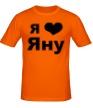 Мужская футболка «Я люблю Яну» - Фото 1