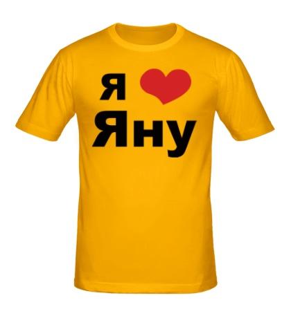 Мужская футболка «Я люблю Яну»
