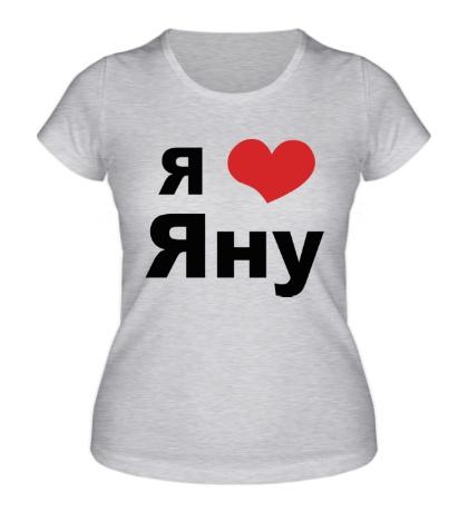 Женская футболка Я люблю Яну