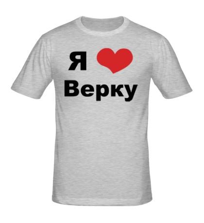 Мужская футболка Я люблю Верку