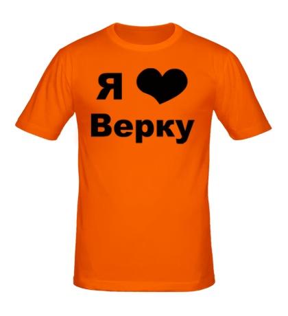 Мужская футболка «Я люблю Верку»
