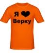 Мужская футболка «Я люблю Верку» - Фото 1