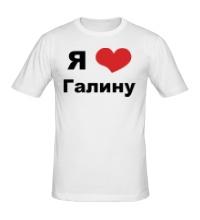 Мужская футболка Я люблю Галину