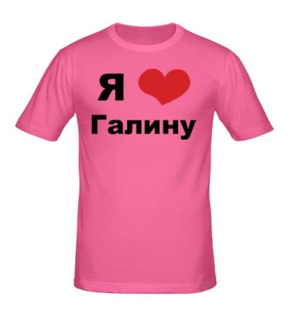 Мужская футболка «Я люблю Галину»