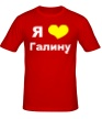 Мужская футболка «Я люблю Галину» - Фото 1