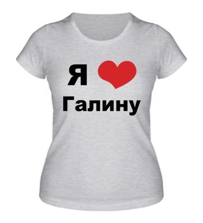 Женская футболка Я люблю Галину