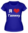 Женская футболка «Я люблю Галину» - Фото 1