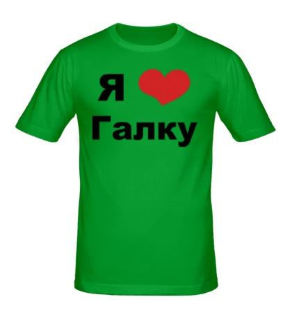 Мужская футболка Я люблю Галку
