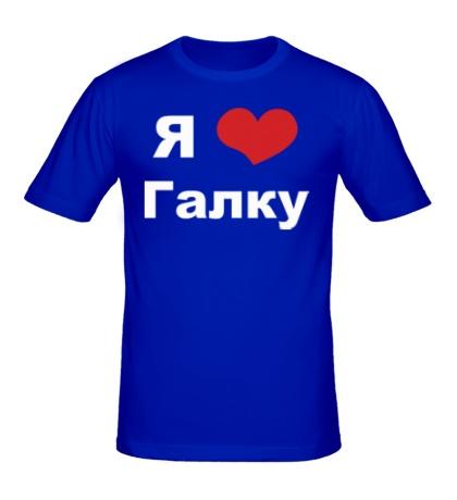 Мужская футболка «Я люблю Галку»