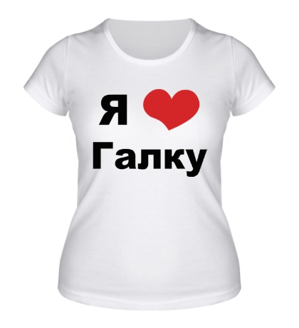 Женская футболка Я люблю Галку