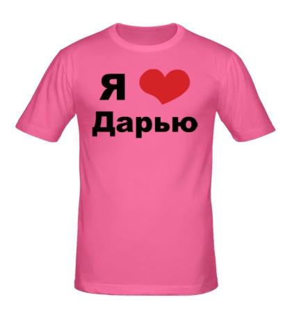 Мужская футболка Я люблю Дарью