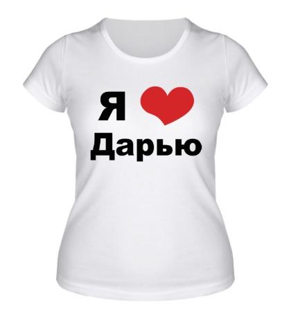 Женская футболка «Я люблю Дарью»