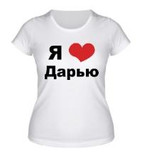 Женская футболка Я люблю Дарью