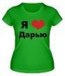 Женская футболка «Я люблю Дарью» - Фото 1