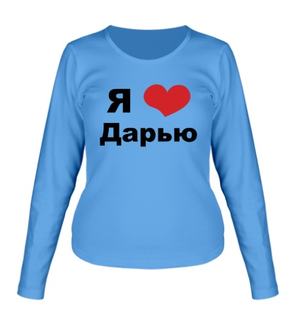 Женский лонгслив «Я люблю Дарью»