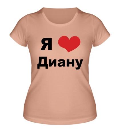 Женская футболка Я люблю Диану