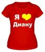 Женская футболка «Я люблю Диану» - Фото 1