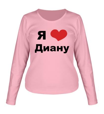 Женский лонгслив «Я люблю Диану»
