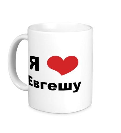 Керамическая кружка «Я люблю Евгешу»