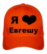 Бейсболка «Я люблю Евгешу» - Фото 1