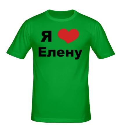 Мужская футболка Я люблю Елену