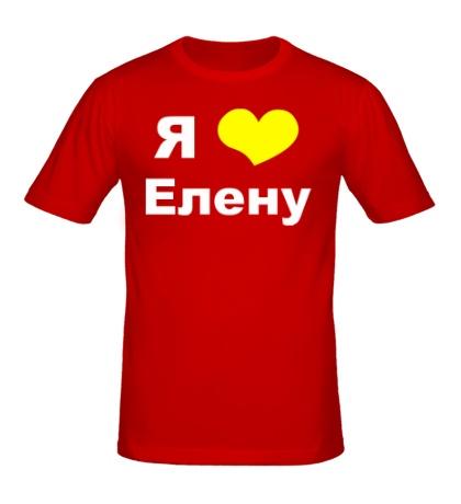 Мужская футболка «Я люблю Елену»