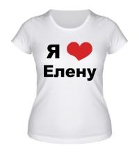 Женская футболка Я люблю Елену