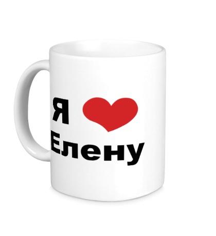 Керамическая кружка «Я люблю Елену»