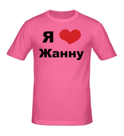 Мужская футболка Я люблю Жанну