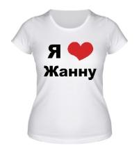 Женская футболка Я люблю Жанну